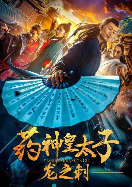 电影《刺杀皇太子》即将上映 并更名为《药神皇太子-龙之刺》