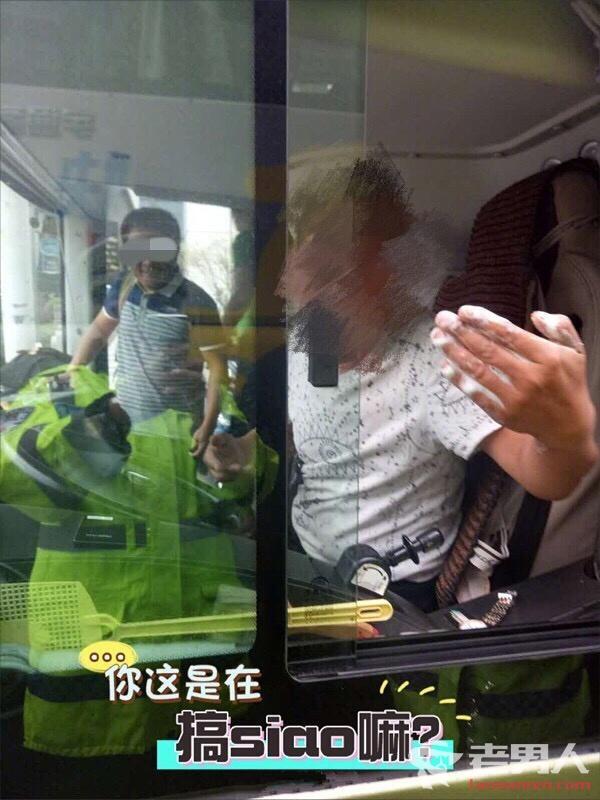资讯生活大客车路边违停被抓司机竟在车上淡定洗头
