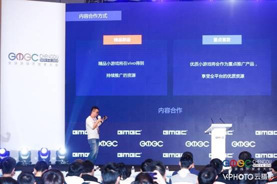 vivo小游戏亮相GMGC,引领未来手游行业的新方向