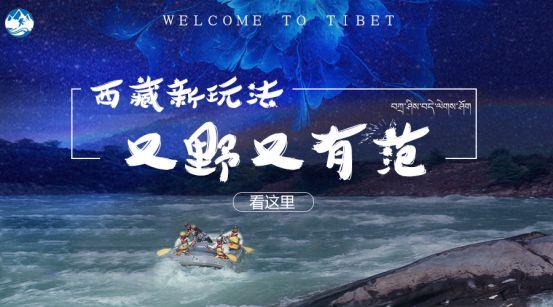 西藏今夏出行人数翻倍上涨携程联合旅发委推出奢野西藏全新产品系【生活热点】