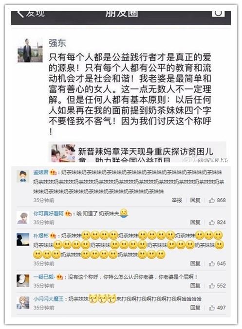 刘强东奶茶妹妹庆周年纪念日赴哥大合影留念秀恩爱